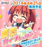 スミレ『夏恋ハイプレッシャー!』応援中!